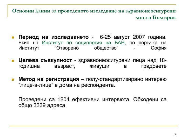 Основни данни за проведеното изследване на здравнонеосигурени лица в България
