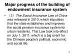 major progress of the building of endowment insurance system1