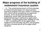 major progress of the building of endowment insurance system2