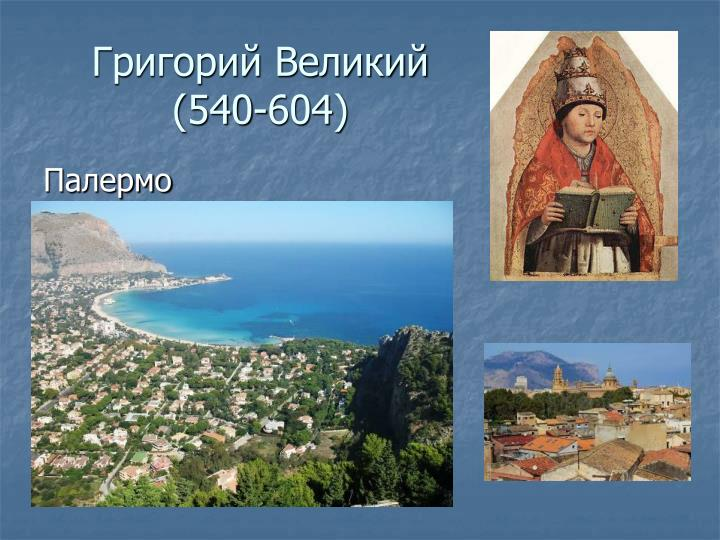 Григорий Великий (540-604)