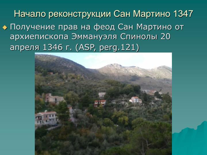 Получение прав на феод Сан Мартино от архиепископа Эммануэля Спинолы 20 апреля 1346 г. (