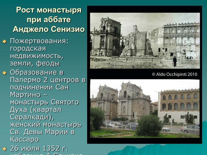 Рост монастыря при аббате Анджело Сенизио