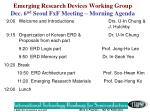 emerging research devices working group dec 6 nd seoul fxf meeting morning agenda