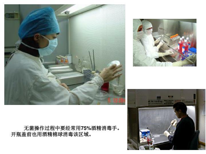 无菌操作过程中要经常用