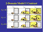 2 domain model s contrast