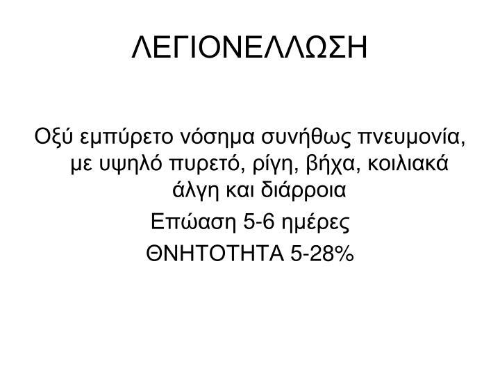 ΛΕΓΙΟΝΕΛΛΩΣΗ