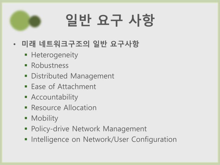 미래 네트워크구조의 일반 요구사항
