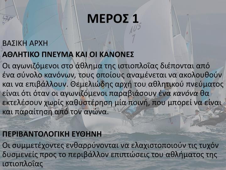 ΜΕΡΟΣ 1