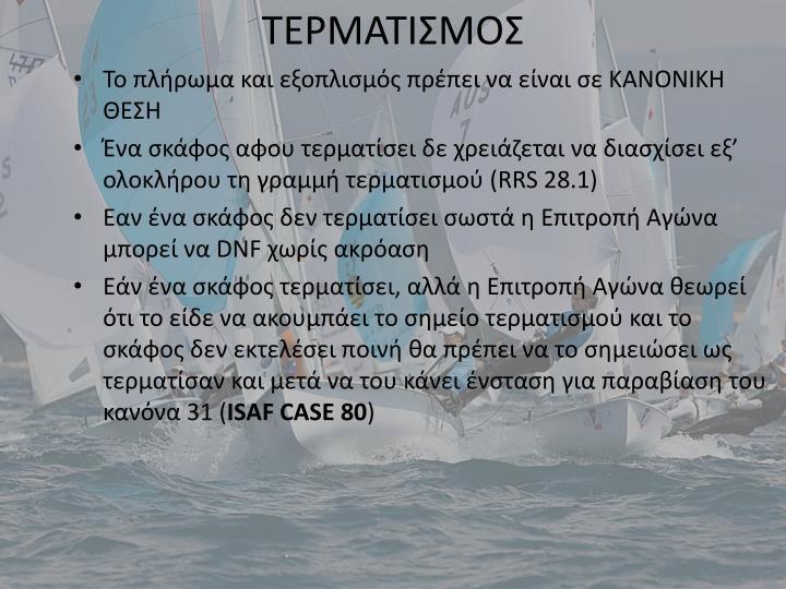 ΤΕΡΜΑΤΙΣΜΟΣ