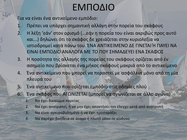 ΕΜΠΟΔΙΟ