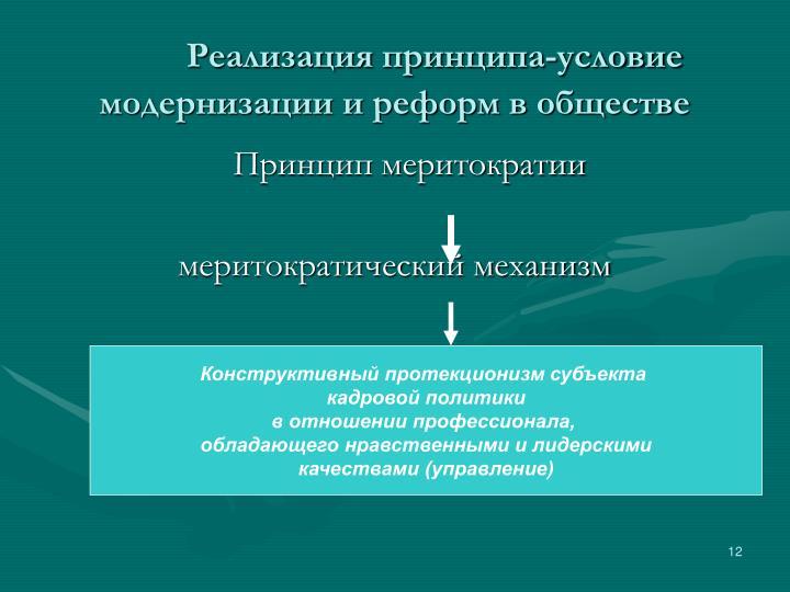 Реализация принципа-условие модернизации и реформ в обществе