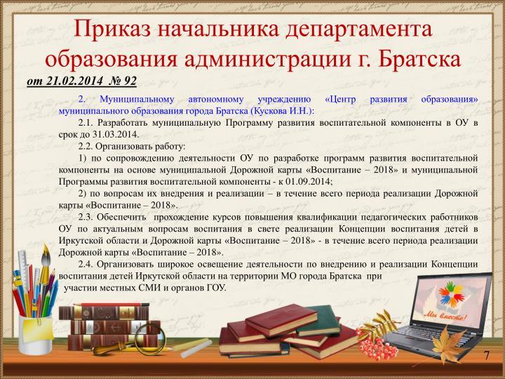 Приказ начальника департамента образования администрации г. Братска