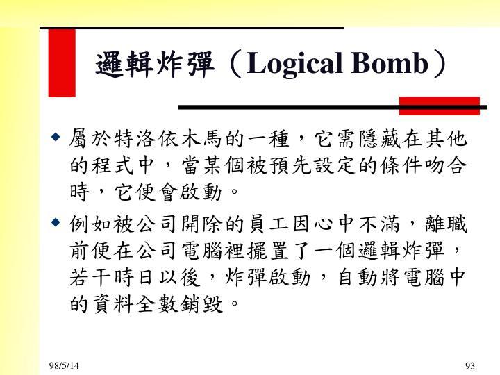 邏輯炸彈(
