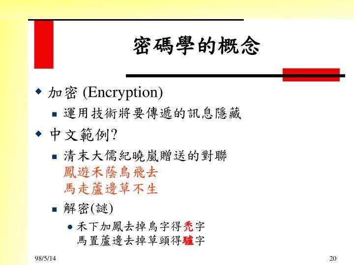 密碼學的概念