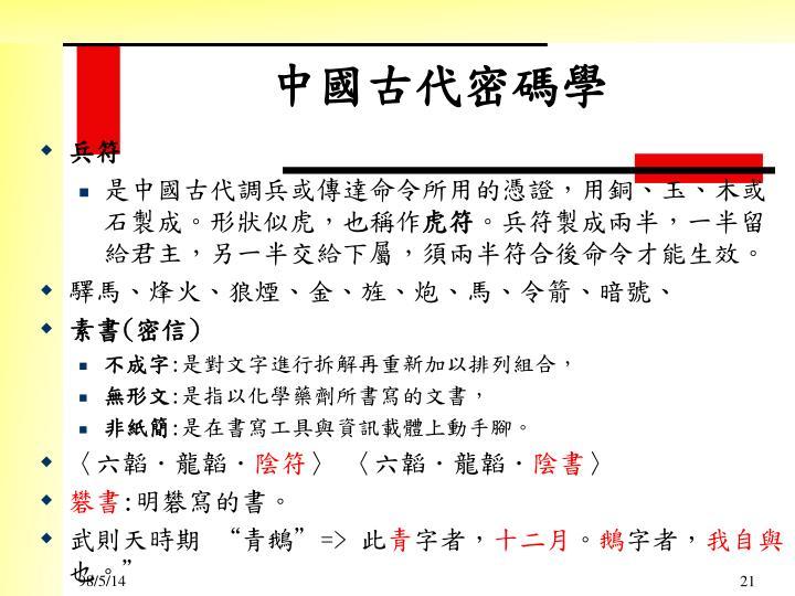 中國古代密碼學