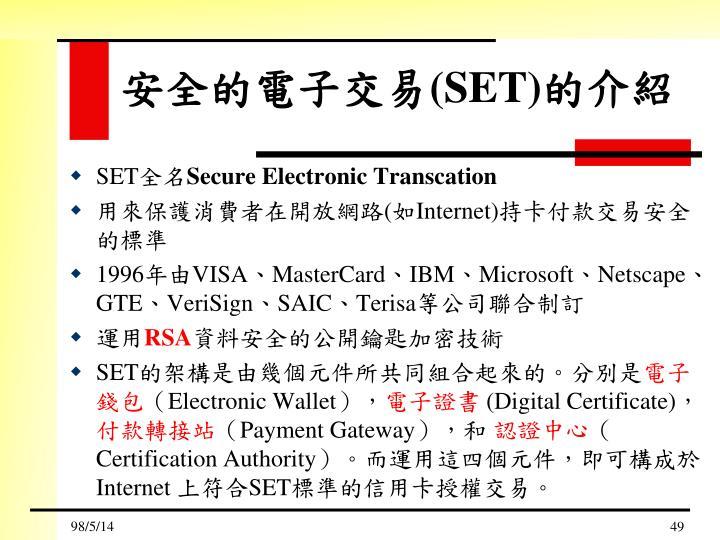 安全的電子交易