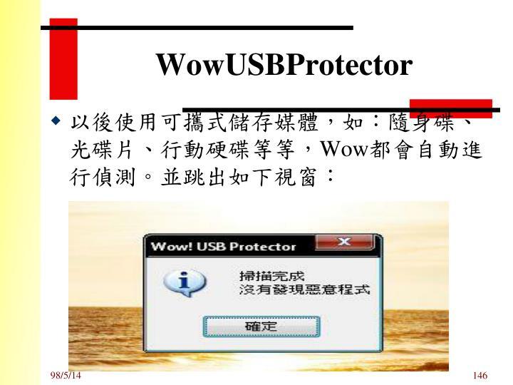 WowUSBProtector