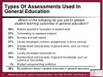 types of assessments used in general education