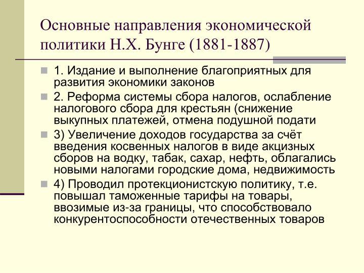 Основные направления экономической политики Н.Х. Бунге (1881-1887)