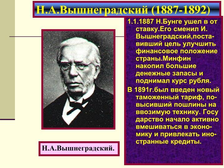 Н.А.Вышнеградский (1887-1892)