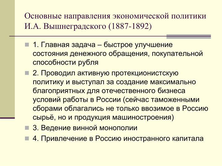 Основные направления экономической политики И.А. Вышнеградского (1887-1892)