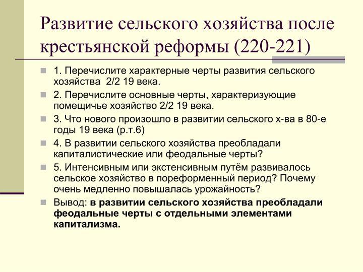 Развитие сельского хозяйства после крестьянской реформы (220-221)