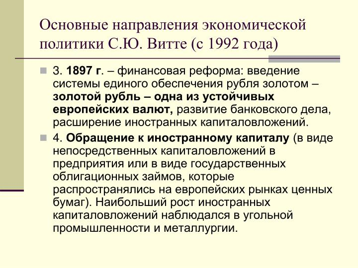 Основные направления экономической политики С.Ю. Витте (с 1992 года)