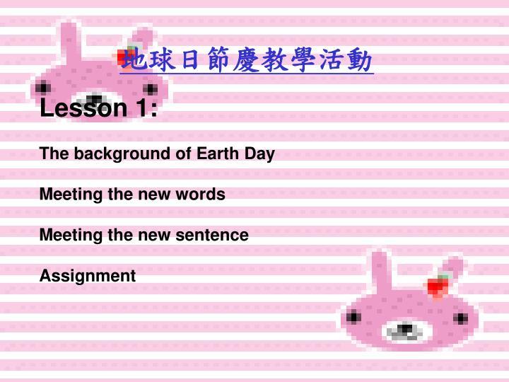地球日節慶教學活動