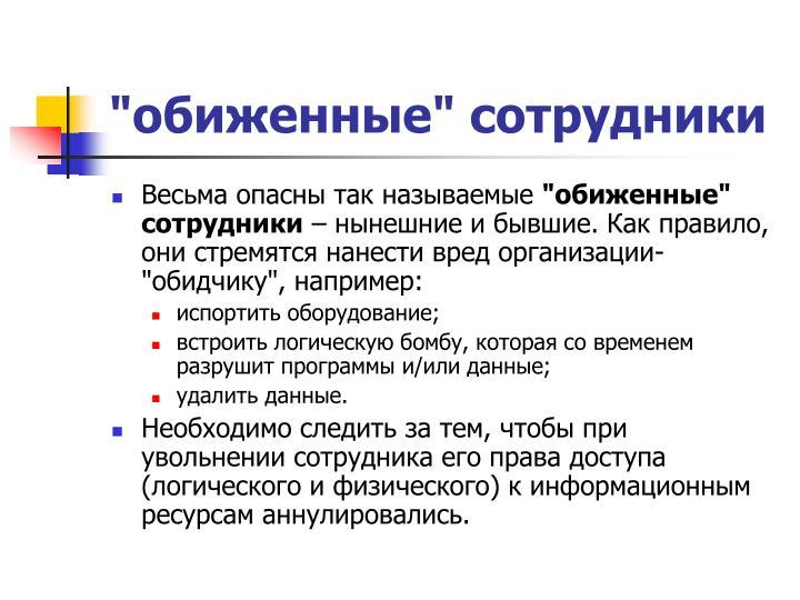 """""""обиженные"""" сотрудники"""