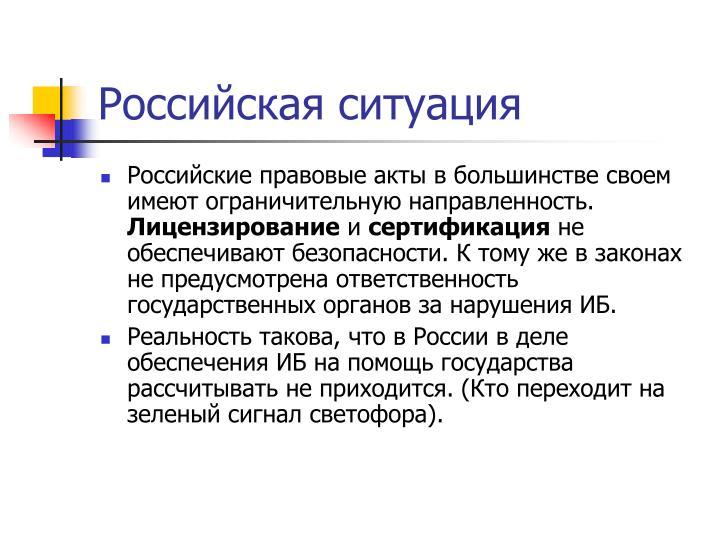 Российская ситуация
