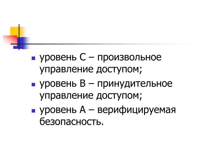 уровень C – произвольное управление доступом;