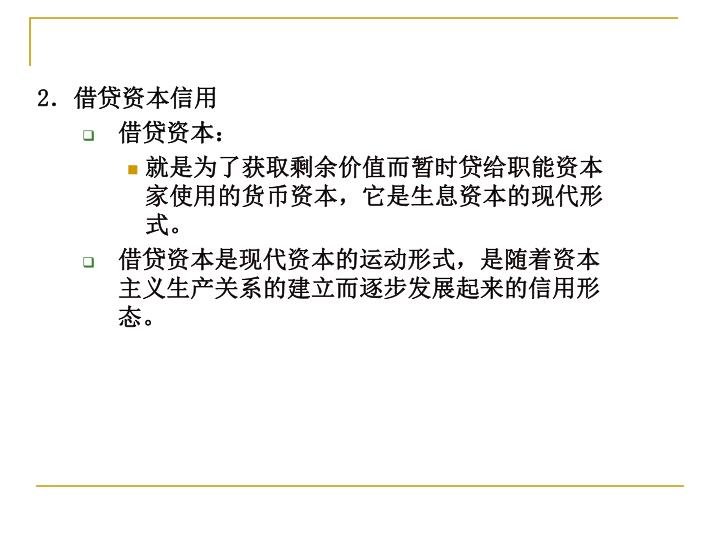 2.借贷资本信用