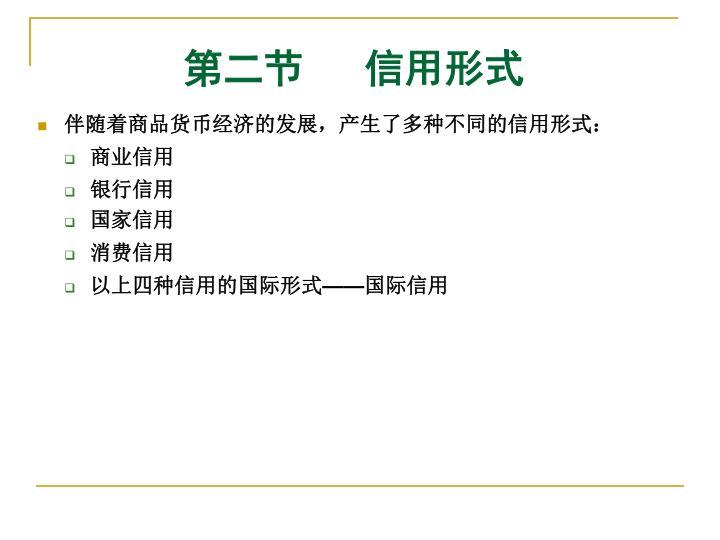 第二节   信用形式