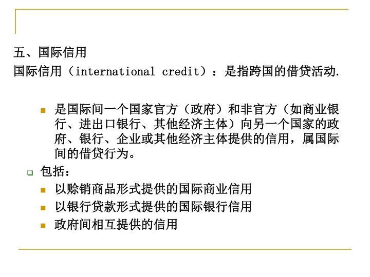 五、国际信用