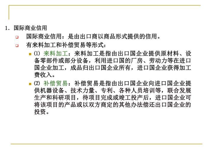 1.国际商业信用
