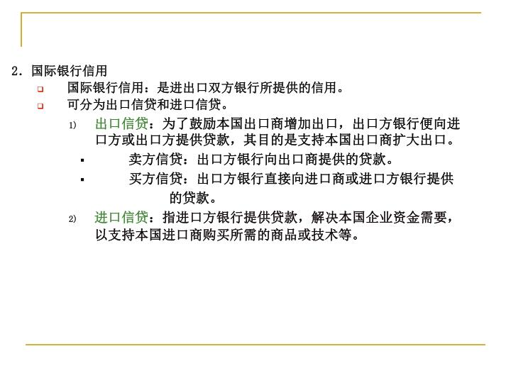 2.国际银行信用