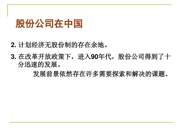 股份公司在中国