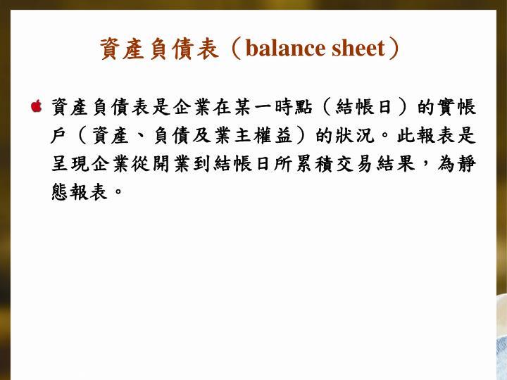 資產負債表(