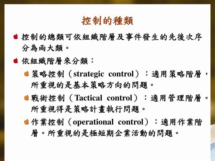 控制的種類