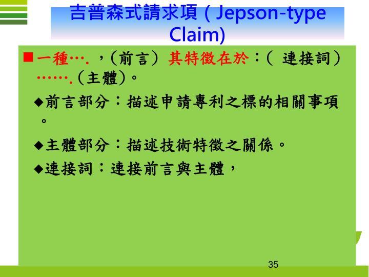 吉普森式請求項(
