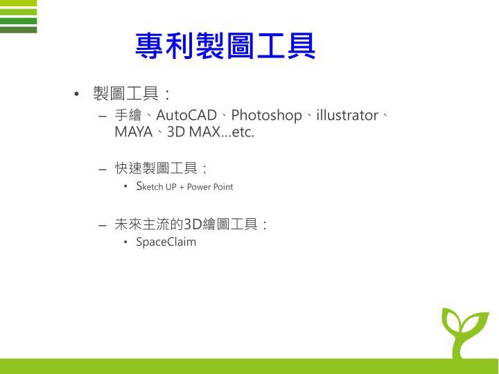 專利製圖工具