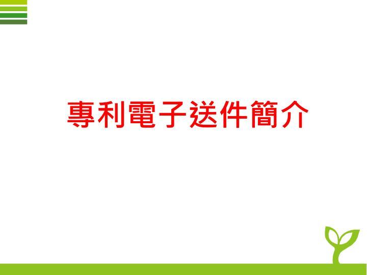 專利電子送件簡介