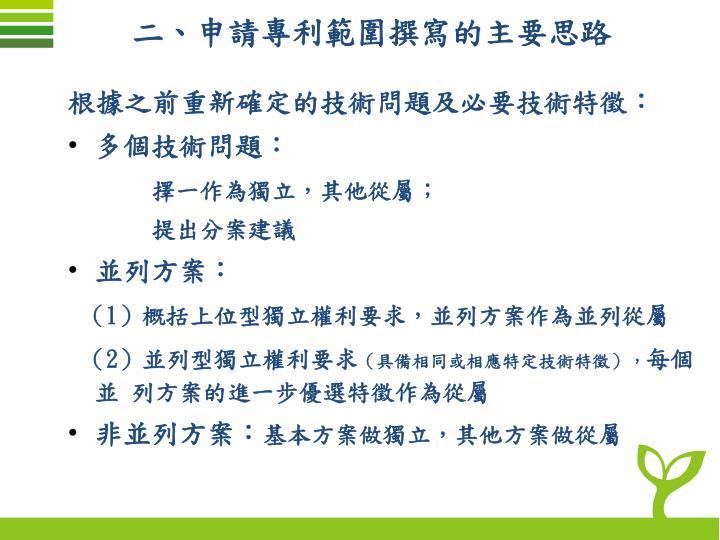 二、申請專利範圍撰寫的主要思路