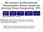 business process reengineering bpr