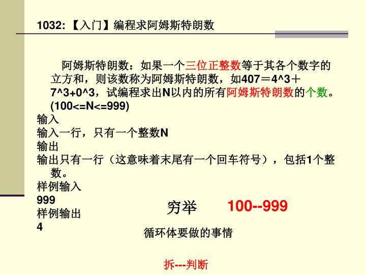 1032: 【