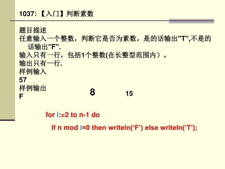 1037: 【