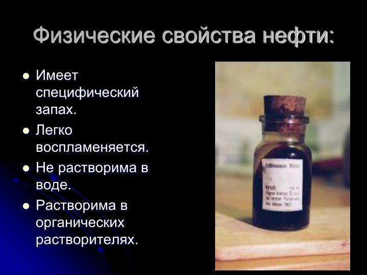 Физические свойства нефти: