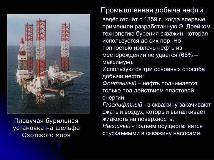 Промышленная добыча нефти