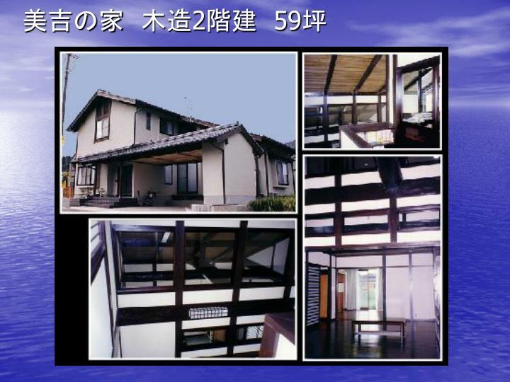 美吉の家 木造
