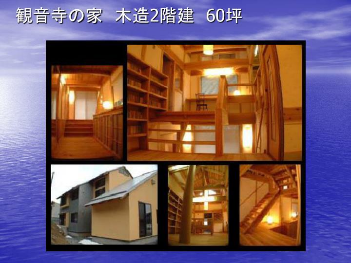 観音寺の家 木造